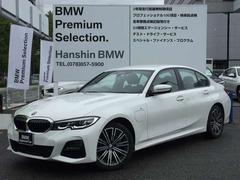 BMW 3シリーズ プラグインハイブリッド の中古車 330e Mスポーツ 兵庫県神戸市東灘区 467.0万円