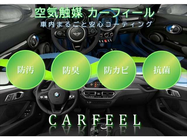 Bプラン画像:ドライブをもっと快適に。それも私たちがお届けするサービスです。車内をコーティングするだけで消臭・抗菌。消臭スプレーや芳香剤は、もういりません!(消臭・抗菌・防カビ)