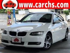 BMW 3シリーズクーペ の中古車 320i ハイラインパッケージ 群馬県前橋市 24.9万円