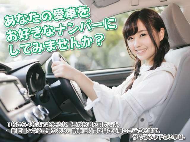 Aプラン画像:車の名前と同じくナンバープレートの番号も覚えやすくしてみませんか?愛着が沸きますよ^^