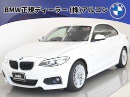 BMW 2シリーズクーペ 220i Mスポーツ Pサポートpkg クルコン Dアシ 17AW