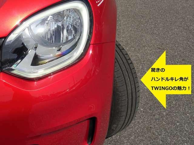 TWINGOの魅力のひとつ!オドロキのハンドルキレ角が街中でも小回りが効き、車庫入れもラクラク!(続く)