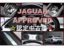 『ジャガー・ランドローバー三島店 PREMIUM SALE』 開催中!  良質な認定中古車多数展示中! 是非、お問い合わせください!