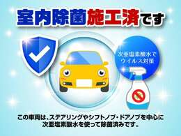 この車両は、ステアリングやシフトノブ・ドアノブを中心に次亜塩素水を使って除菌済です。ドライバーはもちろん、ご家族にも安心してお乗りいただけます。