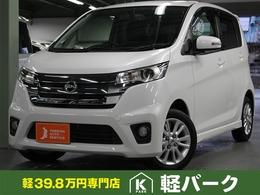 日産 デイズ 660 ハイウェイスターX 軽自動車 HDDナビ TV バックカメラ