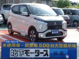 三菱 eKクロス 660 G LEDハイブリッドイ-アシスト届出済未使用車