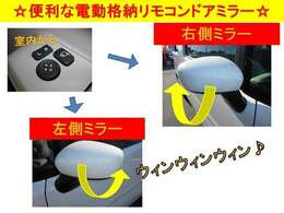 室内からボタン一つでミラーを調節できる電動格納式ドアミラーです!