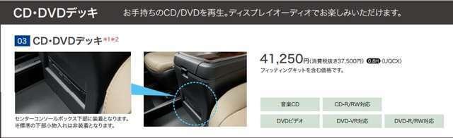 Aプラン画像:スマホに音楽が入っていないという方も、CD/DVDデッキがあれば音楽再生やDVD視聴も可能です!※写真は当該車両とは異なります。