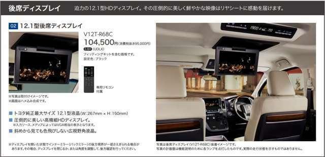 Aプラン画像:12.1型大画面後席ディスプレイもプランに含みます!※写真は当該車両とは異なります。