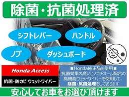 当店は全展示車両に、ホンダ純正抗菌・防カビウェットワイパーにて、防菌・抗菌処理をしておりますので安心してお車をご確認いただけます。