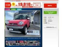 月々定額払いで、マイカーリースも可能です。https://www.carlease-online.jp/ucar/oneprice/detail.php?mc=1&id=00009789