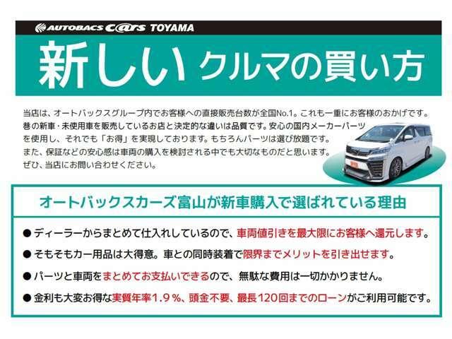 車と一緒に購入で店頭のカー用品はさらに頑張ります!オートバックスだからできる車販売を提案します。