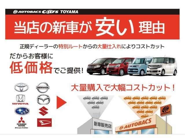 軽にこだわらず、新車各車種をより多く仕入れることで、スケールメリットをお客様へ還元しております。