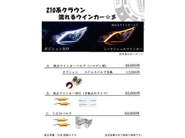 Bプラン画像:210クラウン前期のヘッドライトを流れるウインカーにチェンジ!スモールとウインカーの連動タイプ!純正ウインカーは3パターンから選択可能