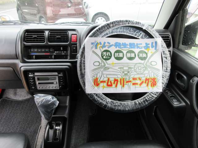 室内もクリーニング済みです。清潔で爽やかな車内で新たなカーライフをお楽しみ下さい。