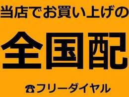 全国配送無料(※北海道、沖縄、離島の方要相談)。