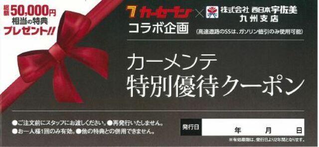 今ならガソリンスタンドの宇佐美(九州限定)でご利用頂ける5万円相当のカーメンテクーポンチケットをご成約のお客様にプレゼントしております!!