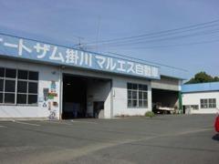 認証指定工場完備(掛川市細谷785-1、TEL:0537-26-1357)。当店取扱車はすべて点検・整備済みなので安心して乗れます。