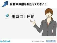 自動車保険もお任せください当社は東京海上日動火災株式会社の代理店です。保険に関してお客様に最適なプランをご提案します!