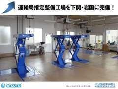 運輸局指定整備工場(下関店・岩国店)認証工場(下松店)で整備も安心です。