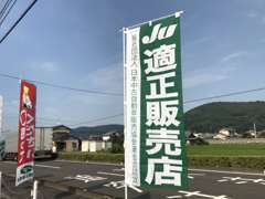 当店はJU適正販売店です。