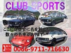 旧車ファンならきっと気になる、クラブスポーツには歴史に名を刻んだ伝説の名車があります。