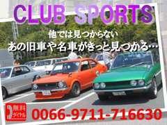 キャブ車の音はいつの時代も胸に響きます・・・。GTスポーツ系には特に自信があります。