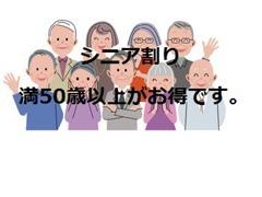シニア割り(満50歳から特典多数★シニアの方に特典が満載!!