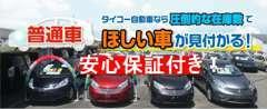 登録済未使用車や走行距離の少ない人気の車が常時在庫300台!