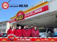 HEAD【ヘッド】 カーコンビニ倶楽部広島沼田店