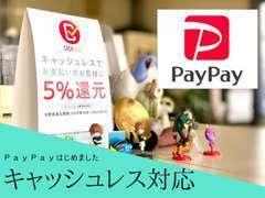 まだこの業界では珍しい?キャッシュレス対応店です!PayPayのご利用が可能です。