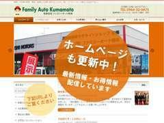 http://fa-kumamoto.com/company/ 当店HPに最新のお得情報など更新中!!ぜひご覧ください♪