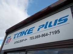 『TAKE plus』は、常にお客様のプラスを考える!そして、私達自身もプラス思考である事!です。