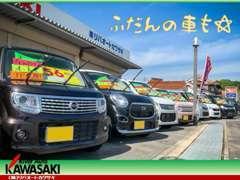展示車多数、取り揃えております!普段使いのお車から、4WD、働くトラックに至るまで常時準備いたしております!