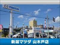 新潟マツダ 山木戸店