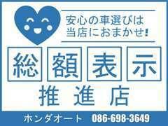 岡山県内のお客様はネットの価格で乗り出しが可能となっております。※県外の方は別途、陸送費や登録費が必要です。