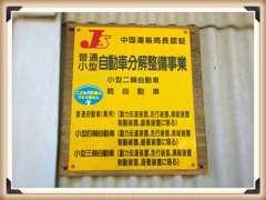 当店は中国運輸局長認証工場です。一定の規模の作業場と作業機械、分解整備に従事する従業員を有しております。