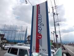 道路沿いの『Athlete1』の看板が目印です。販売のみならず、一般修理・車検・板金も受付してます!