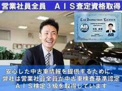 安心した中古車情報を提供する為に、弊社は営業社員全員が中古車基準認定AIS検定3級を取得しています☆