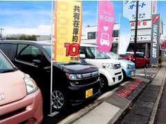 店頭には、軽自動車を中心とした在庫車を豊富にご用意いたしております♪