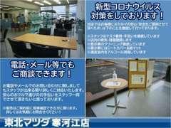商談テーブルは1.5mの間隔をとらせていただいております。
