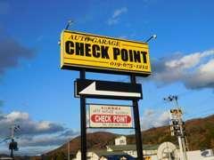 黄色い看板が目印の、オートガレージチェックポイントです!