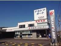 中島オートセンター null