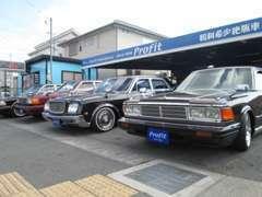 ついつい見入ってしまう、懐かしの車ばかり…昭和絶版車 買うのも売るのも「プロ・フィット」へ。買い取りも強化中!