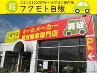 コミコミ100万円軽トールワゴン専門店 フクモト自販 null