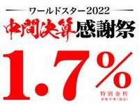★頭金0円★120回払迄★設定契約件数に達し次第終了となります