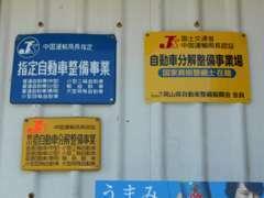 中国運輸局指定・民間車検工場完備!