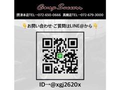 LINEでのお問い合わせも大歓迎です!手軽にサクッとご連絡下さい!!
