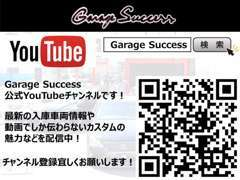 YouTubeでは、最新の在庫車両情報や動画でしか伝わらないカスタムの魅力を公開中です!是非チャンネル登録お願いします!