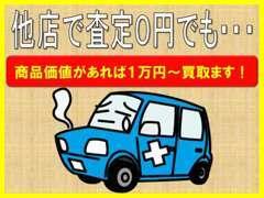 他店で査定ゼロでも商品価値があれば、お持込で1万円~買取します!ご不要のバイク・ホイール・バッテリーなども無料引取OK^^